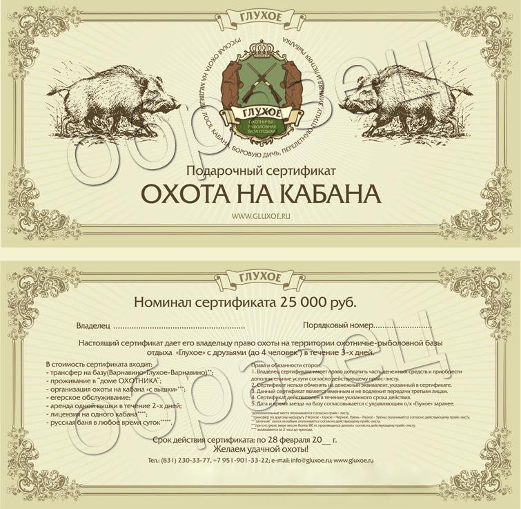 магазин охотник и рыболов подарочный сертификат