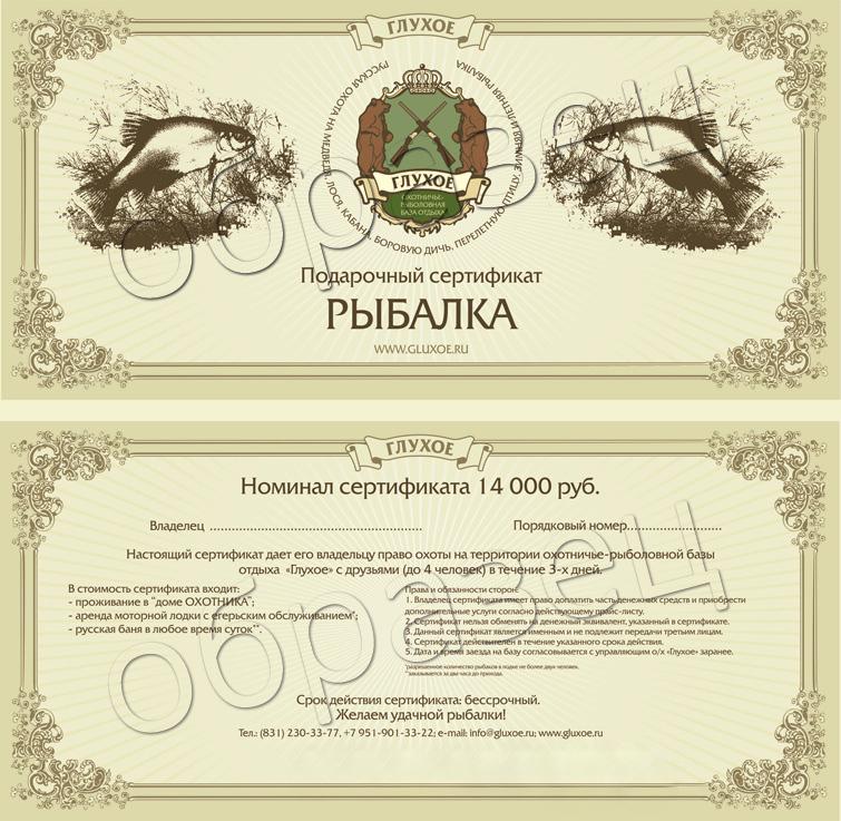 купить подарочный сертификат в магазине для рыбалки